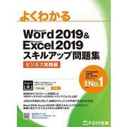 Word 2019 & Excel 2019 スキルアップ問題集 ビジネス実践編(よくわかる) [単行本]