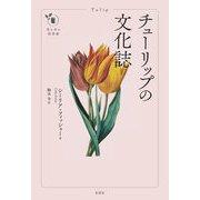 チューリップの文化誌(花と木の図書館) [単行本]