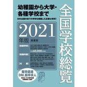 全国学校総覧 2021年版 2021年版 [事典辞典]
