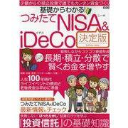 基礎からわかる! つみたてNISA&iDeCo決定版(メディアックスMOOK<886>) [ムックその他]