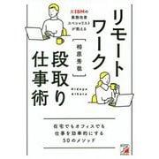 リモートワーク段取り仕事術(アスカビジネス) [単行本]