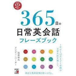 音声DL付き 365日の日常英会話フレーズブック(アスカカルチャー) [単行本]