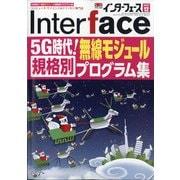 Interface (インターフェース) 2020年 12月号 [雑誌]
