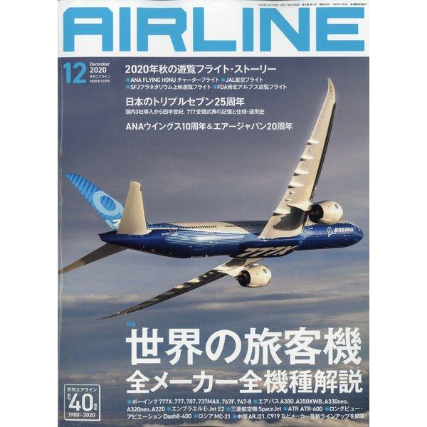 AIRLINE (エアライン) 2020年 12月号 [雑誌]