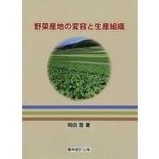 野菜産地の変容と生産組織 [単行本]