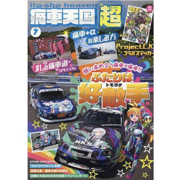 痛車天国超 vol.7(ヤエスメディアムック 652) [ムックその他]