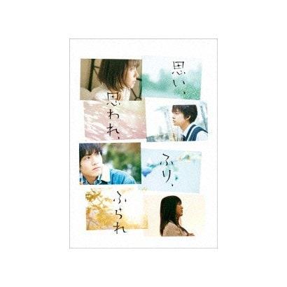 思い、思われ、ふり、ふられ スペシャル・エディション [Blu-ray Disc]