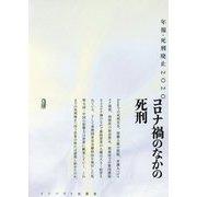 コロナ禍のなかの死刑―年報・死刑廃止〈2020〉 [単行本]