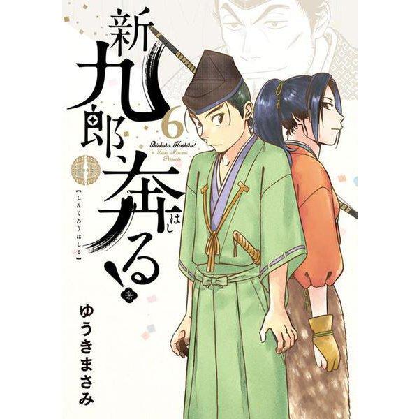 新九郎、奔る!<6>(ビッグ コミックス) [コミック]