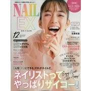 NAIL EX 2020年 12月号 [雑誌]