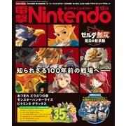 電撃Nintendo 2020年 12月号 [雑誌]