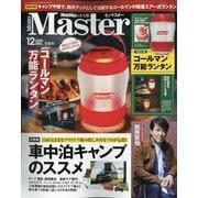 Mono Master (モノマスター) 2020年 12月号 [雑誌]