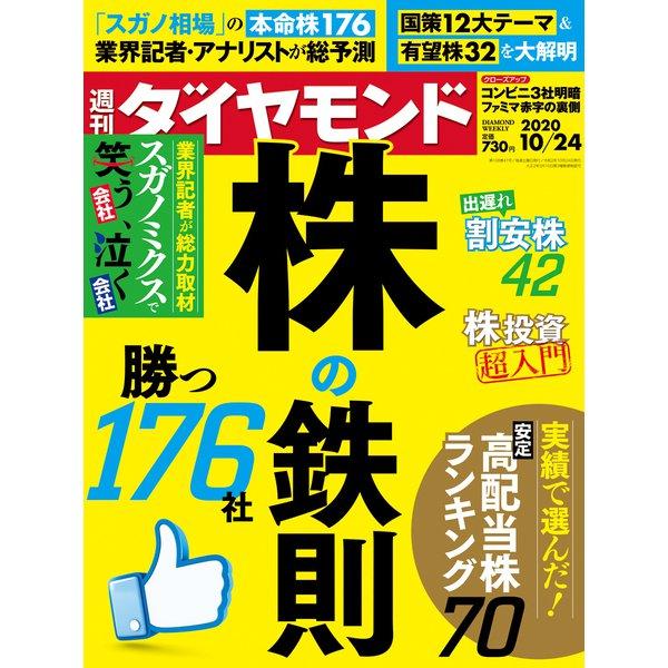 週刊 ダイヤモンド 2020年 10/24号 [雑誌]