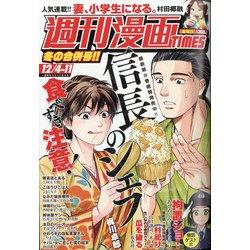 週刊漫画TIMES 2020年 12/11号 [雑誌]