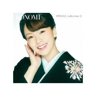 杜このみ/KONOMI SINGLE collection 2