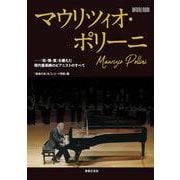 マウリツィオ・ポリーニ-「知・情・意」を備えた現代最高峰のピアニストのすべて(ONTOMO MOOK) [ムックその他]