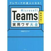 Microsoft Teams実用ワザ大全―テレワークの達人になる! [単行本]