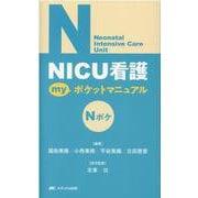 NICU看護 myポケットマニュアル [単行本]