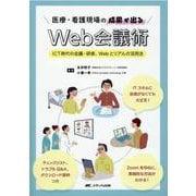 医療・看護現場の成果が出るWeb会議術-ICT時代の会議・研修、Webとリアルの活用法 [単行本]