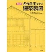 改訂版 名作住宅で学ぶ建築製図 [単行本]