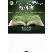 サッカー プレーモデルの教科書―個を育て、チームを強くするフレームワークの作り方 [単行本]