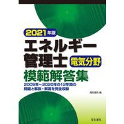 エネルギー管理士 電気分野模範解答集〈2021年版〉 [単行本]