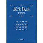 憲法概説 第2版 [単行本]