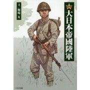 図解 大日本帝國陸軍 [単行本]