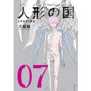 人形の国(7)(シリウスKC) [コミック]