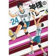 神様のバレー 24(芳文社コミックス) [コミック]