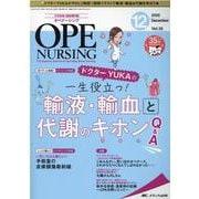 オペナーシング2020年12月号<35巻12号> [単行本]