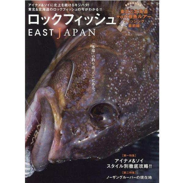 ロックフィッシュEAST JAPAN(別冊つり人 Vol. 533) [ムックその他]