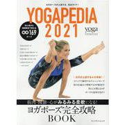 YOGAPEDIA 2021-筋肉・関節・心がみるみる柔軟になる!ヨガポーズ完全攻略BOOK(プレジデントムック) [ムックその他]