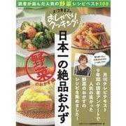 上沼恵美子のおしゃべりクッキング日本一の絶品おかず 野菜のおかず編-読者が選んだ人気の野菜レシピベスト100(ONE COOKING MOOK) [ムックその他]