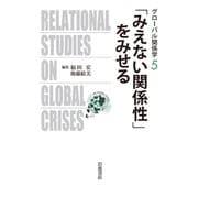 「みえない関係性」をみせる(グローバル関係学〈5〉) [全集叢書]