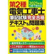 第2種電気工事士筆記試験完全合格テキスト&問題集〈2021年版〉 [単行本]