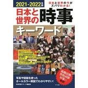 日本と世界の時事キーワード―日本と世界の今がズバリわかる!〈2021-2022年版〉 [単行本]