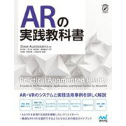 ARの実践教科書 [単行本]