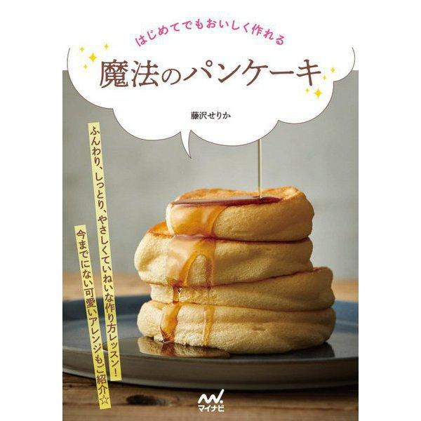 はじめてでもおいしく作れる魔法のパンケーキ [単行本]