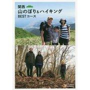 関西 山のぼり&ハイキングBESTコース [単行本]