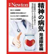 Newton 別冊 精神の病気 発達障害編 [ムックその他]