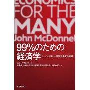 99%のための経済学―コービンが率いた英国労働党の戦略 [単行本]