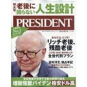 PRESIDENT (プレジデント) 2020年 11/13号 [雑誌]