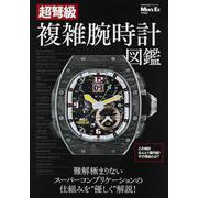 超弩級 複雑腕時計図鑑-MEN'S EX 特別編集(BIGMANスペシャル) [ムックその他]
