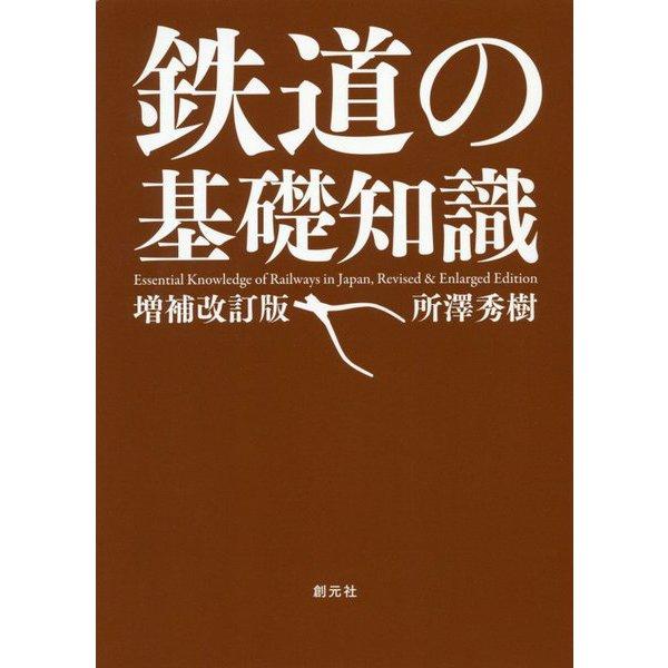 鉄道の基礎知識 増補改訂版 [単行本]