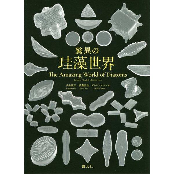 驚異の珪藻世界―The Amazing World of Diatoms [単行本]