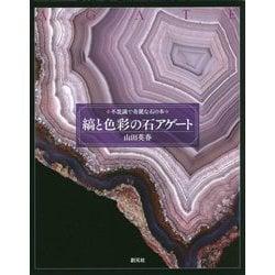 不思議で奇麗な石の本 縞と色彩の石アゲート [全集叢書]