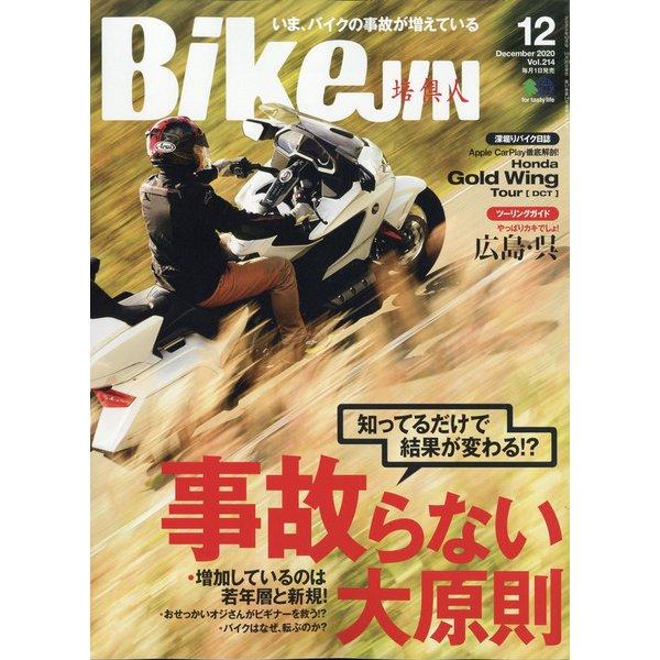 BikeJIN (培倶人) 2020年 12月号 [雑誌]