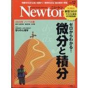 Newton (ニュートン) 2020年 12月号 [雑誌]