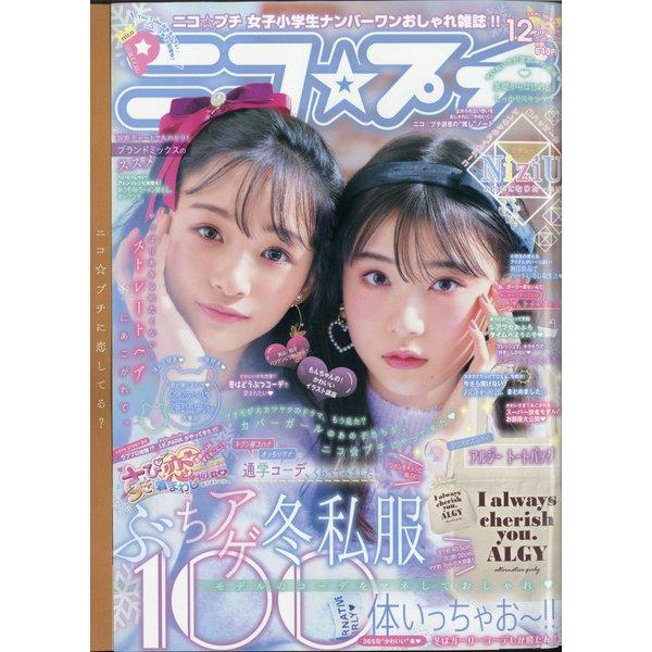 ニコ ☆ プチ 2020年 12月号 [雑誌]